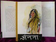Andschana – die Geschichte eines indischen Mädchens  von Käthe v. Roeder – Gnadeberg - Niederfischbach