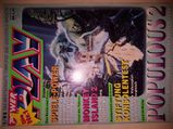 Power Play 1-92 Markt&Technik Amiga-Messe Spektrum Holobyte Falcon 3.0 Gremlin Lotus Esprit Turbo Challange II Hudson Dynablasters SWOTL powertip Super R-Type powertip Play Bite/Kaiko Apidya Konsolen Report NEC PC Engine (...) Zeitschrift MERCHANDISE