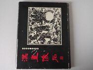 China, Sonderausgabe der Xuzhou Art Gallery im Jahr 1999 - Bochum