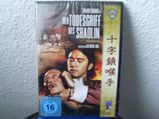 Der Todesgriff der Shaolin DVD Uncut NEU + OVP 1 Auflage alternativ Cover